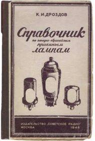 Справочник по западноевропейским лампам